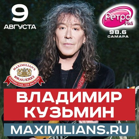 Владимир Кузьмин концерт в Самаре 9 августа 2018