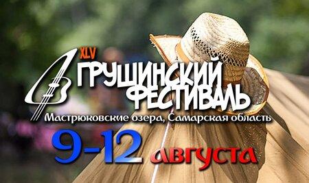 XLV Всероссийский Фестиваль авторской песни им. Валерия Грушина концерт в Самаре 9 августа 2018