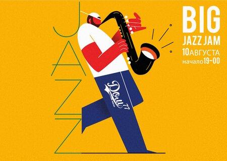 Big Jazz Jam концерт в Самаре 10 августа 2018