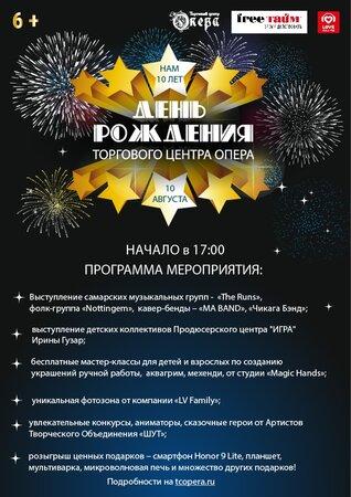 День рождения ТЦ «Опера» концерт в Самаре 10 августа 2018