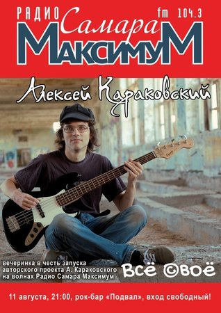 Алексей Караковский концерт в Самаре 11 августа 2018