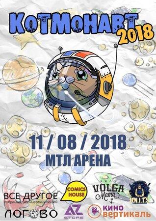 Котмонавт 2018 концерт в Самаре 11 августа 2018