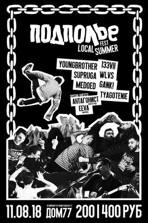 Подполье Fest: Local Summer концерт в Самаре 11 августа 2018