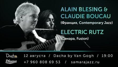 Alain Blesing & Claudie Boucau концерт в Самаре 12 августа 2018