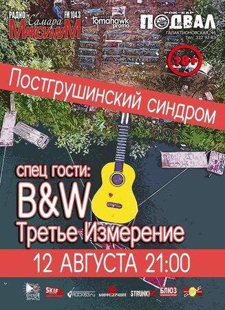 Постгрушинский синдром концерт в Самаре 12 августа 2018
