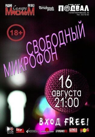 Свободный микрофон концерт в Самаре 16 августа 2018