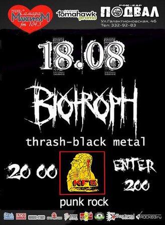 Biotroph, КГБ концерт в Самаре 18 августа 2018