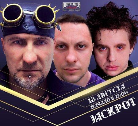 Jackpot концерт в Самаре 18 августа 2018