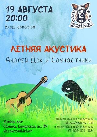 Андрей Док и Соучастники концерт в Самаре 19 августа 2018