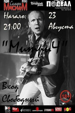 Митрич концерт в Самаре 23 августа 2018