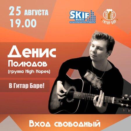 Денис Полюдов концерт в Самаре 25 августа 2018