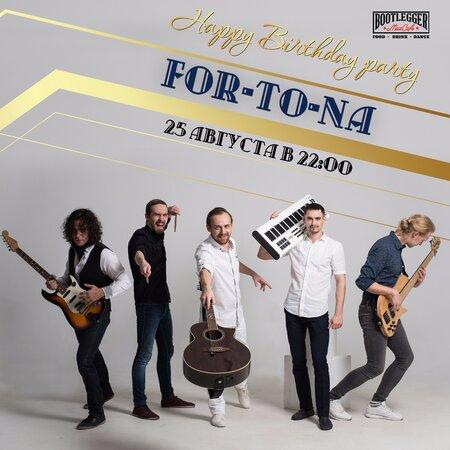 Фортуна концерт в Самаре 25 августа 2018