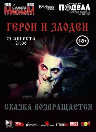 Герои и Злодеи концерт в Самаре 25 августа 2018