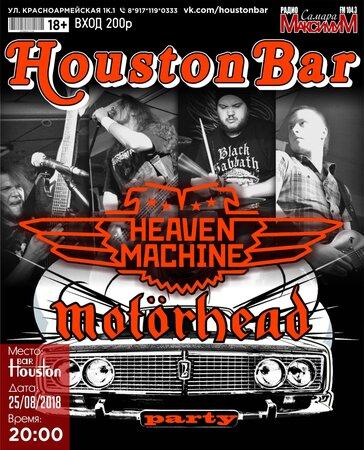 Heaven Machine концерт в Самаре 25 августа 2018