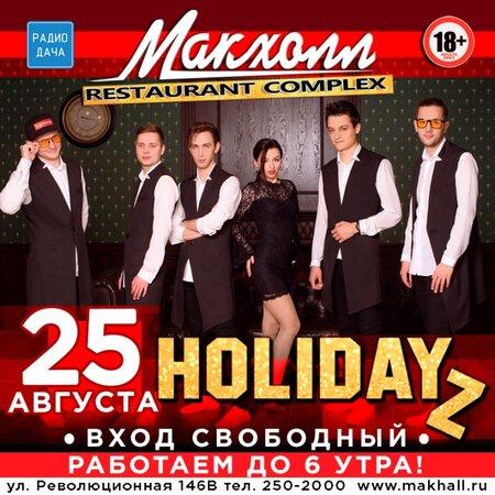 HolidayZ концерт в Самаре 25 августа 2018