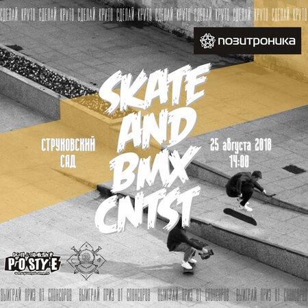 Skate and BMX Fest концерт в Самаре 25 августа 2018