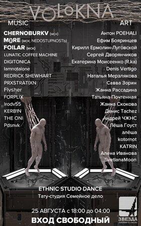 Volokna концерт в Самаре 25 августа 2018