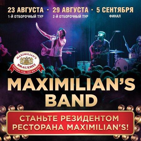 Maximilian's Band концерт в Самаре 29 августа 2018