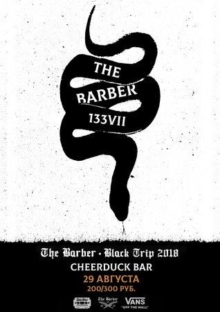 The Barber концерт в Самаре 29 августа 2018