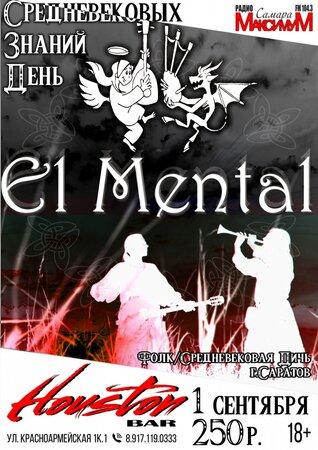 El Mental концерт в Самаре 1 сентября 2018