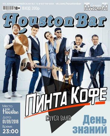 Пинта Кофе концерт в Самаре 1 сентября 2018