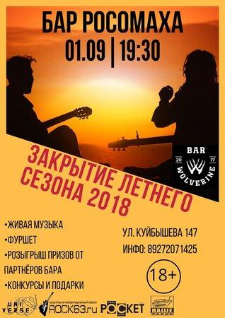 Закрытие летнего сезона концерт в Самаре 1 сентября 2018