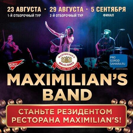 Maximilian's Band концерт в Самаре 5 сентября 2018
