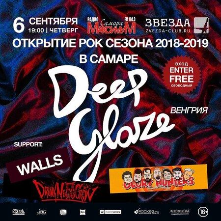 Deep Glaze концерт в Самаре 6 сентября 2018