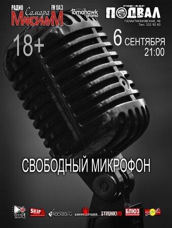 Свободный Микрофон концерт в Самаре 6 сентября 2018