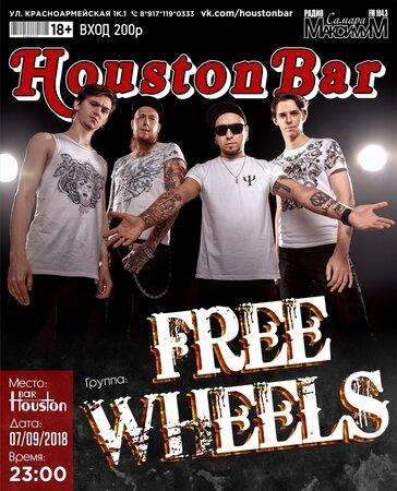 Free Wheels концерт в Самаре 7 сентября 2018