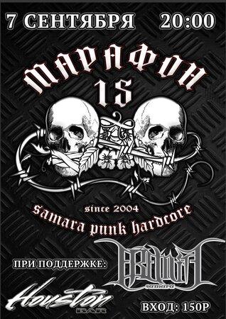 Марафон 15 концерт в Самаре 7 сентября 2018