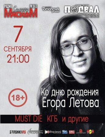 Вечер памяти Егора Летова концерт в Самаре 7 сентября 2018
