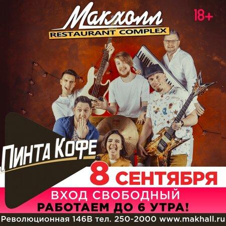 Пинта Кофе концерт в Самаре 8 сентября 2018