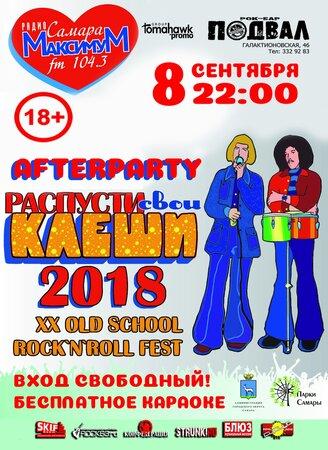 Распусти Свои Клеши: AfterParty концерт в Самаре 8 сентября 2018