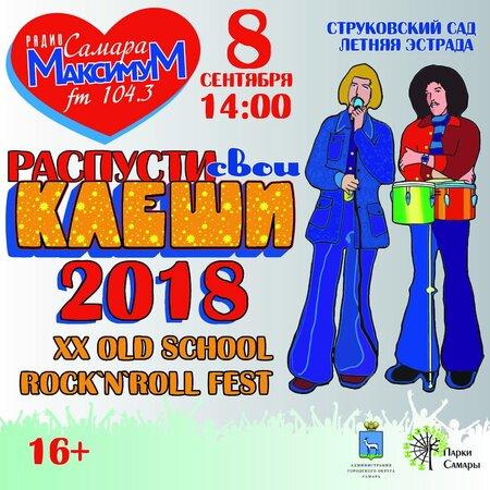 Распусти Свои Клеши концерт в Самаре 8 сентября 2018