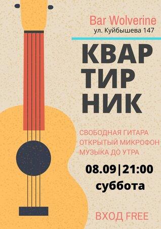 Свободная гитара концерт в Самаре 8 сентября 2018