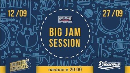 Big Jam Session концерт в Самаре 12 сентября 2018