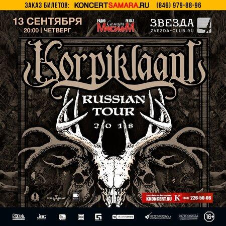 Korpiklaani концерт в Самаре 13 сентября 2018