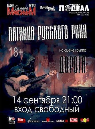 Дорога концерт в Самаре 14 сентября 2018