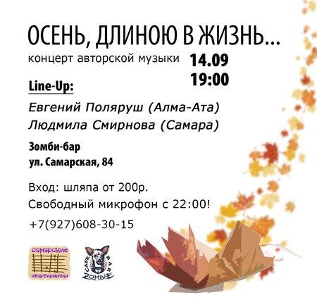 Евгений Поляруш концерт в Самаре 14 сентября 2018