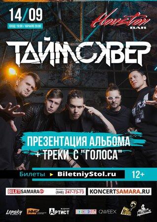 Таймсквер концерт в Самаре 14 сентября 2018