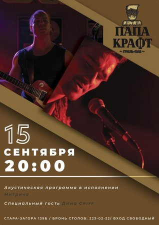 Митрич концерт в Самаре 15 сентября 2018