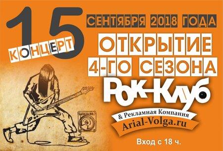 Открытие сезона концерт в Самаре 15 сентября 2018
