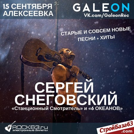 Сергей Снеговский концерт в Самаре 15 сентября 2018
