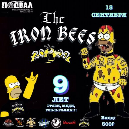 The Iron Bees концерт в Самаре 15 сентября 2018
