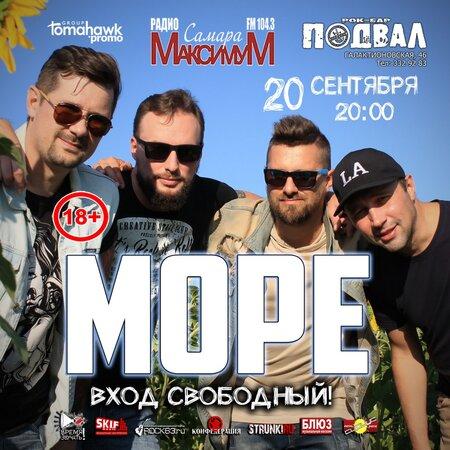 Море! концерт в Самаре 20 сентября 2018