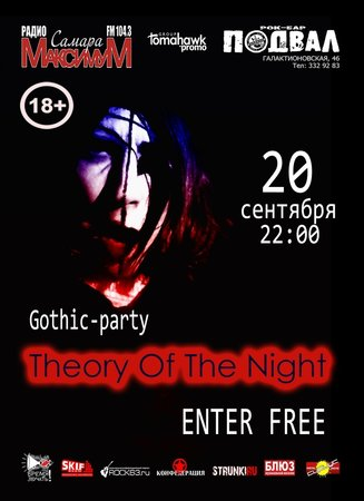 Theory of the Night концерт в Самаре 20 сентября 2018
