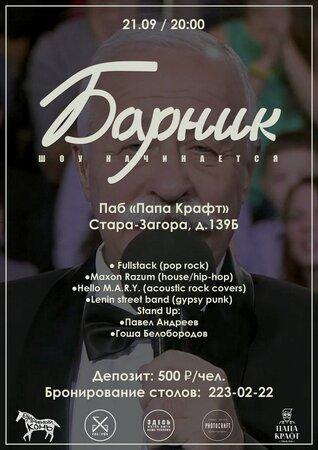 Барник концерт в Самаре 21 сентября 2018