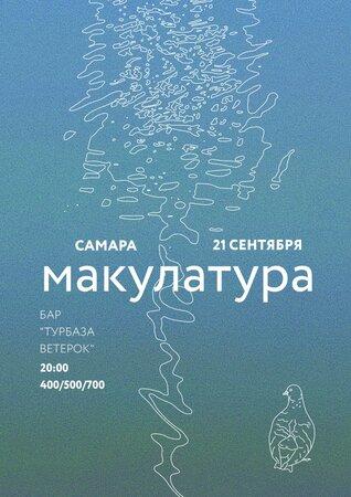Макулатура концерт в Самаре 21 сентября 2018