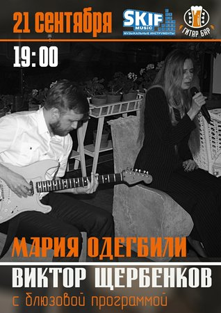 Мария Одегбили концерт в Самаре 21 сентября 2018